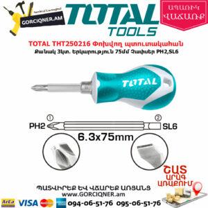TOTAL THT250216 Փոխվող պտուտակահան