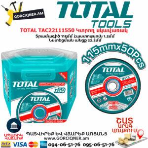 TOTAL TAC22111550 Կտրող սկավառակ