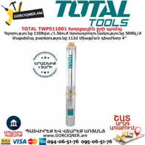 TOTAL TWP511001 Խորքային ջրի պոմպ TOTAL ARMENIA ՋՐԻ ՊՈՄՊԵՐ