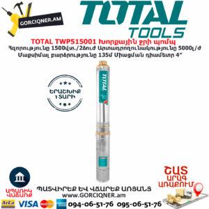 TOTAL TWP515001 Խորքային ջրի պոմպ TOTAL ARMENIA ՋՐԻ ՊՈՄՊԵՐ