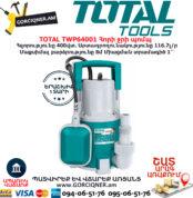 TOTAL TWP64001 Հորի ջրի պոմպ TOTAL ARMENIA ՀՈՐԻ ՋՐԻ ՊՈՄՊԵՐ