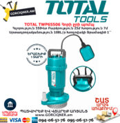 TOTAL TWP65506 Հորի ջրի պոմպ TOTAL ARMENIA ՋՐԻ ՊՈՄՊԵՐ
