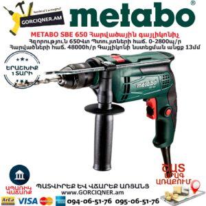 METABO SBE 650 Հարվածային գայլիկոնիչ