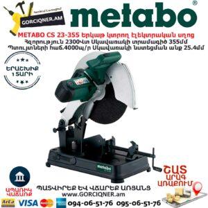METABO CS 23-355 Երկաթ կտրող էլեկտրական սղոց