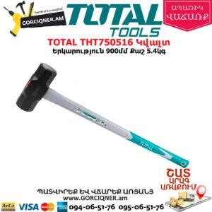 TOTAL THT750516 Կվալտ