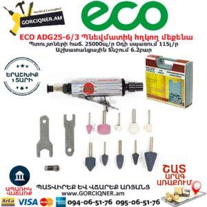 ECO ADG25-6/3 Պնեվմատիկ հղկող մեքենա