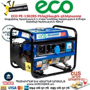 ECO PE-1302RS Բենզինային գեներատոր