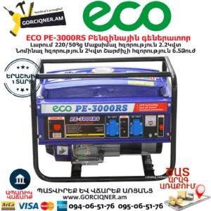 ECO PE-3000RS Բենզինային գեներատոր