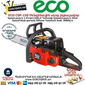 ECO CSP-150 Բենզինային սղոց շղթայավոր