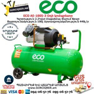 ECO AE-1005-3 Օդի կոմպրեսոր