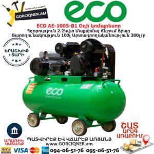 ECO AE-1005-B1 Օդի կոմպրեսոր