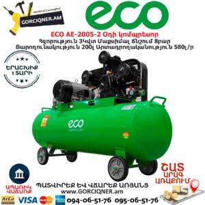 ECO AE-2005-2 Օդի կոմպրեսոր