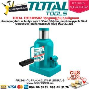 TOTAL THT109502 Հիդրավլիկ դոմկրատ