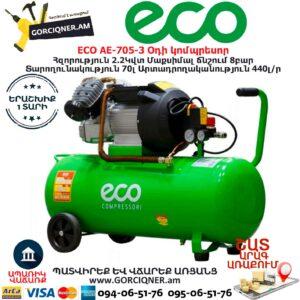 ECO AE-705-3 Օդի կոմպրեսոր