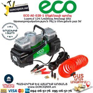 ECO AE-028-1 Մեքենայի պոմպ