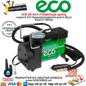 ECO AE-013-4 Մեքենայի պոմպ