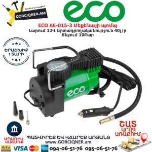 ECO AE-015-3 Մեքենայի պոմպ