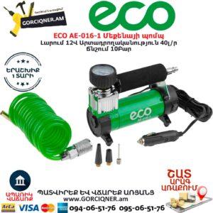 ECO AE-016-1 Մեքենայի պոմպ