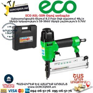 ECO ASL-50N Օդով ստեպլեր