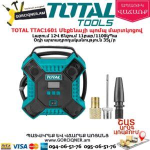 TOTAL TTAC1601 Մեքենայի պոմպ մարտկոցով