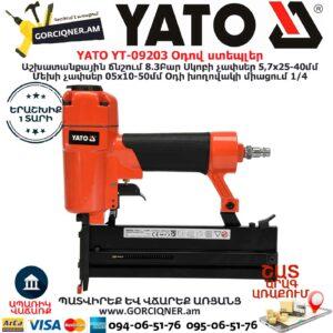 YATO YT-09203 Օդով ստեպլեր