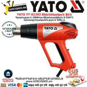 YATO YT-82293 Տեխնիկական ֆեն