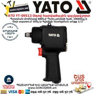 YATO YT-09513 Օդով հարվածային գայկավյորտ