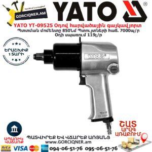 YATO YT-09525 Օդով հարվածային գայկավյորտ