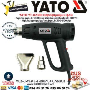 YATO YT-82300 Տեխնիկական ֆեն