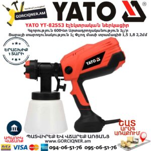 YATO YT-82553 Էլեկտրական ներկացիր