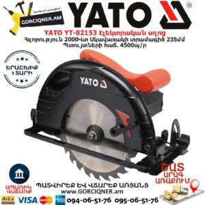 YATO YT-82153 Էլեկտրական սղոց
