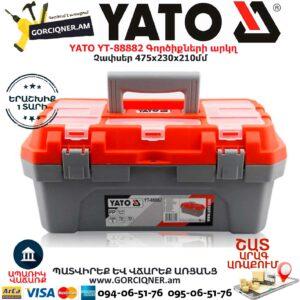YATO YT-88882 Գործիքների արկղ