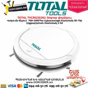 TOTAL TVCRG30261 Ռոբոտ փոշեկուլ