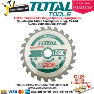TOTAL TAC232241 Փայտ կտրող սկավառակ