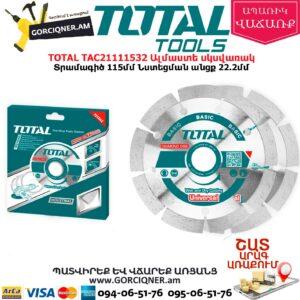 TOTAL TAC21111532 Ալմաստե սկսվառակ