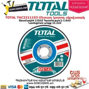 TOTAL TAC2211153 Մետաղ կտրող սկսվառակ