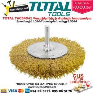 TOTAL TAC34041 Գայլիկոնիչի ժանգի նասատկա