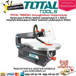 TOTAL TS88501 Էլեկտրական ստացիոնար նսրբասղոց