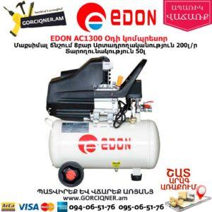 EDON AC1300 Օդի կոմպրեսոր