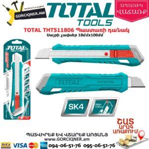 TOTAL THT511806 Պաստառի դանակ