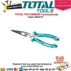 TOTAL THT220806S Կլորաշուրթ