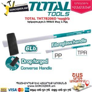 TOTAL THT78206D Կացին