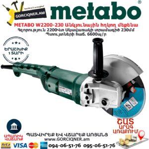 METABO W2200-230 Անկյունային հղկող մեքենա
