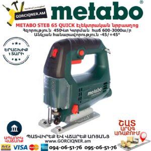METABO STEB 65 QUICK Էլեկտրական նրբասղոց