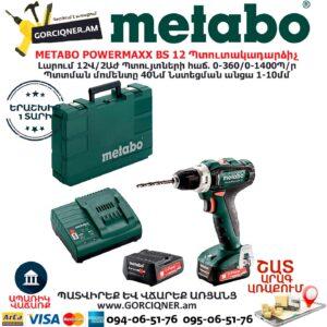 METABO POWERMAXX BS 12 Մարտկոցով պտուտակադարձիչ