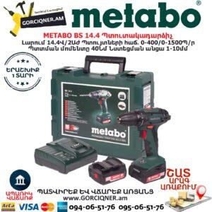 METABO BS 14.4 Մարտկոցով պտուտակադարձիչ
