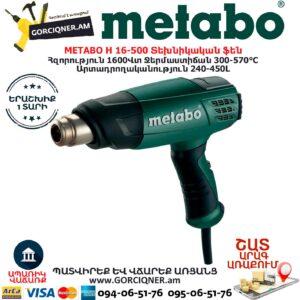 METABO H 16-500 Տեխնիկական ֆեն