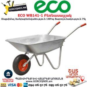 ECO WB141-1 Բեռնասայլակ