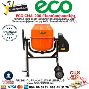 ECO CMA-200 Բետոնախառնիչ