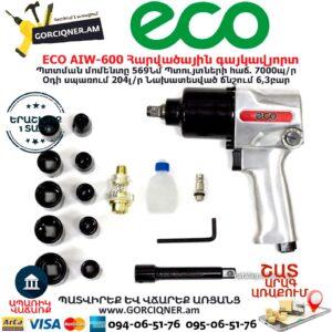 ECO AIW-600 Օդով հարվածային գայկավյորտ
